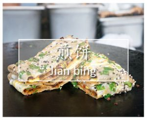Chinese breakfast - jianbing